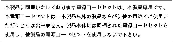 Illustration of a Japan warning label.
